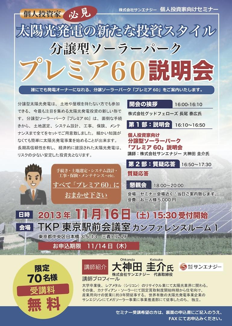banner20131116_3