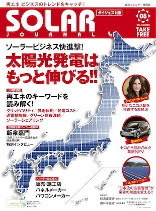 ソーラージャーナル201402