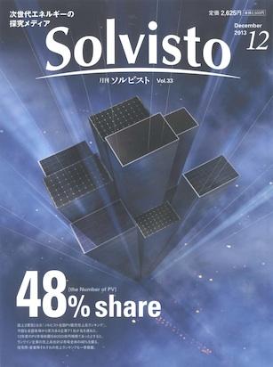 第2回ソルビスト全国PV販売売上高ランキング