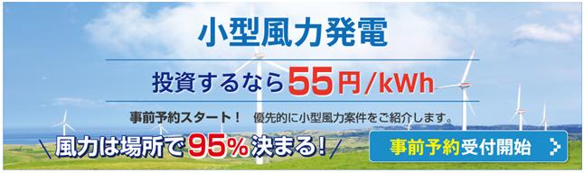 小型風力発電事前受付ページ