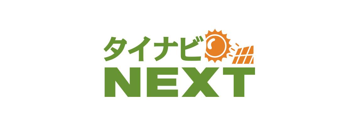 タイナビNEXTのロゴ