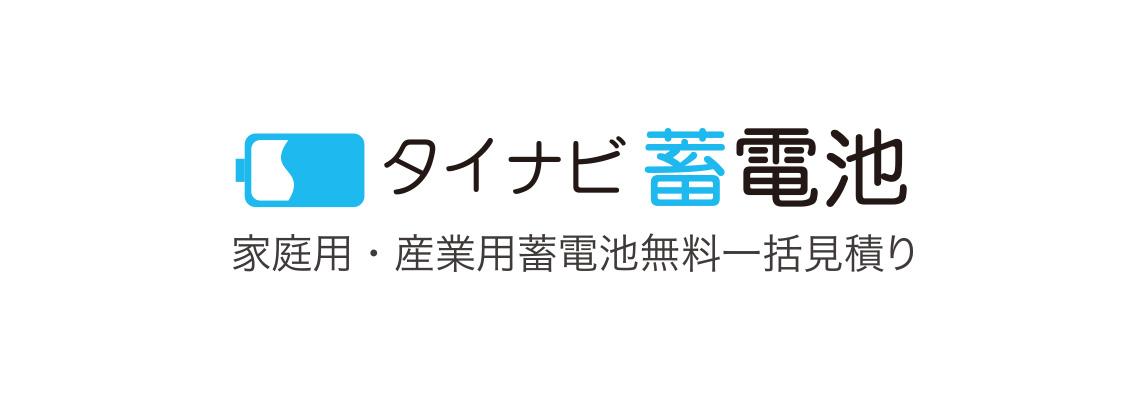 タイナビ蓄電池のロゴ