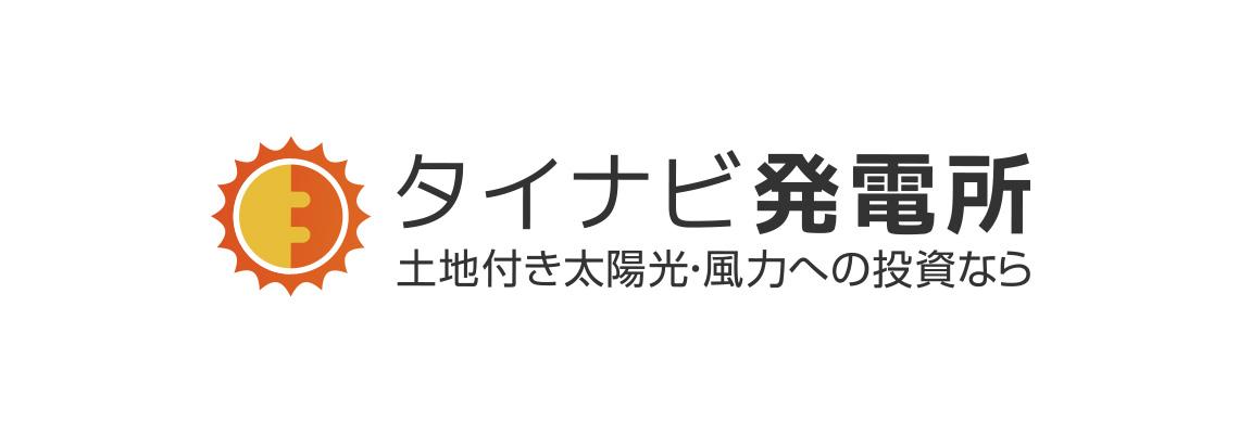 タイナビ発電所のロゴ