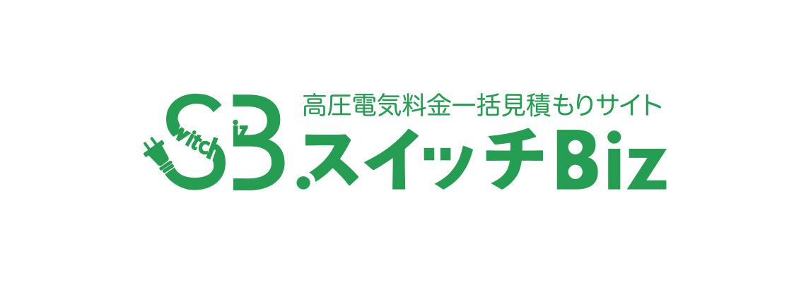 スイッチBizのロゴ